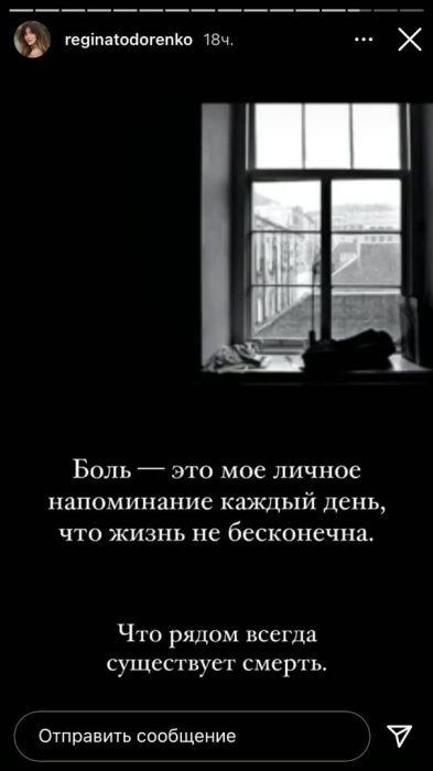 «Хотела быть такой же нормальной, как и все дети»: Регина Тодоренко рассказала о серьёзном заболевании