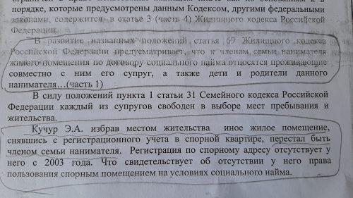 Решение суда. Эдуард Кучур перестал быть членом семьи нанимателя
