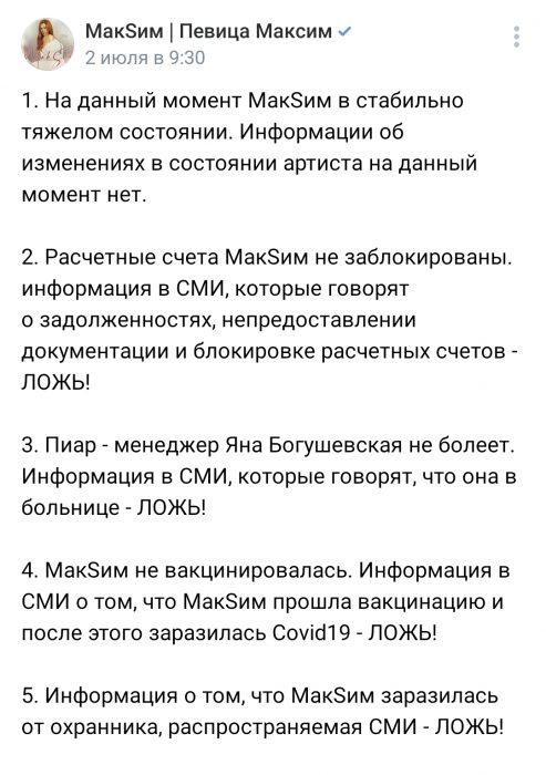 Роман певицы с неврологом, лечение за миллион рублей: представитель МакSим ответила на слухи
