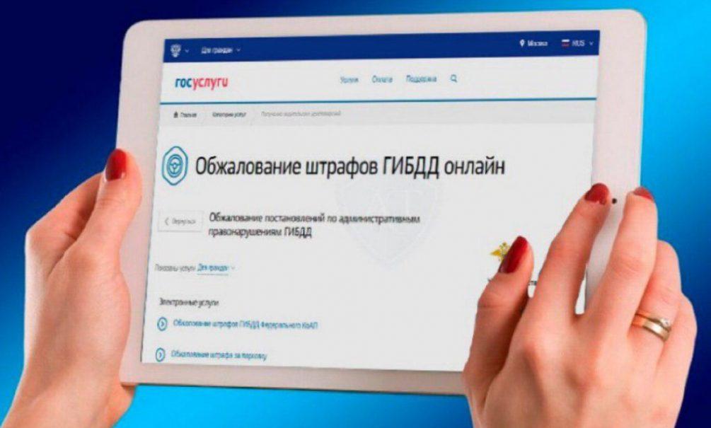 Важное нововведение: российские водители смогут обжаловать штрафы не выходя из дома