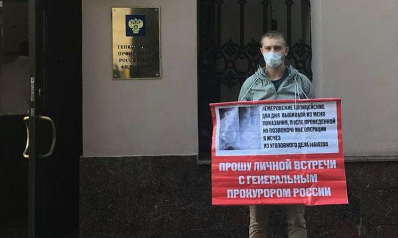 Получивший травму позвоночника  после задержания кемеровскими полицейскими Евгений Краюхин провел пикет у Генпрокуратуры