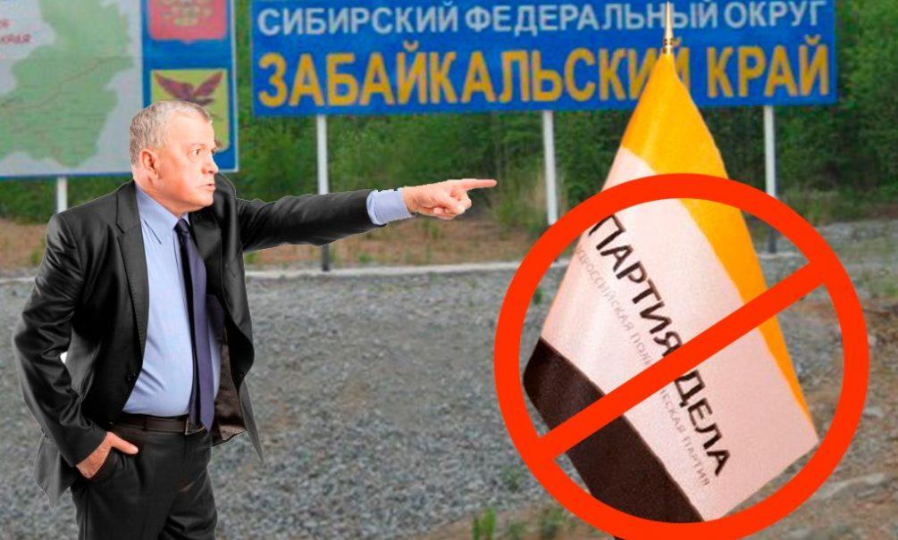 «Уволим с работы»: в Забайкалье угрожают кандидатам от «Партии Дела»
