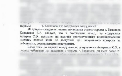 Приговор Асатряна, в котором написано, что, согласно показаний Коваленко, в камере Асатряна имелись слепые зоны, где он мог скрытно пользоваться мобильным телефоном.  Скриншот - Инстаграм адвоката Артура Асламазова