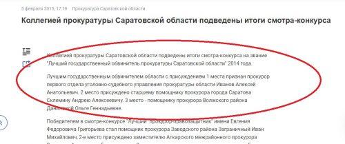 Скриншот: новости прокуратуры Саратовской области - официальный сайт прокуратуры Саратовской области