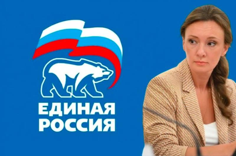 Должна быть семья! Детский омбудсмен придралась к логотипу «Единой России», предлагая медведицу с медвежатами