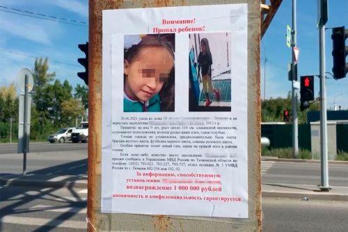 В Тюмени задержали подозреваемого в убийстве 8-летней девочки