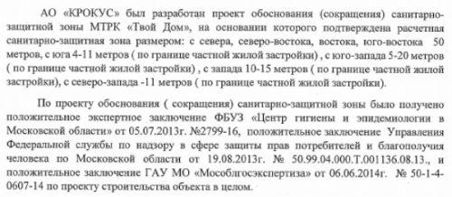 «Филиал ада»: жители села вПодмосковье пожаловались насоседний ТЦ, владелец которого— известный бизнесмен