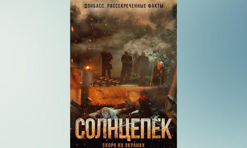 Создатели «Солнцепека» покажут зрителям подлинную историю Донбасса