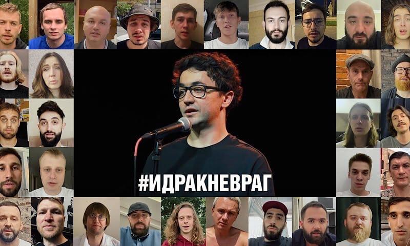 «Идрак не враг!»: комики записали видео в защиту юмориста, получившего 10 суток за шутку