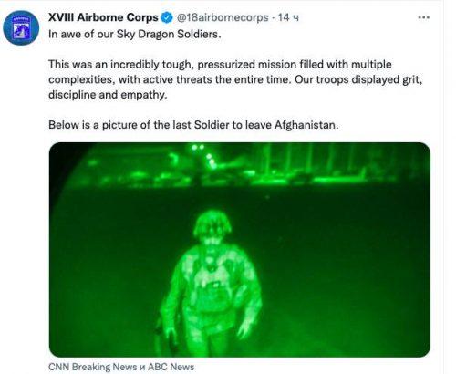 Последний: фото покидающего Афганистан генерала США вызвало бурю возмущения