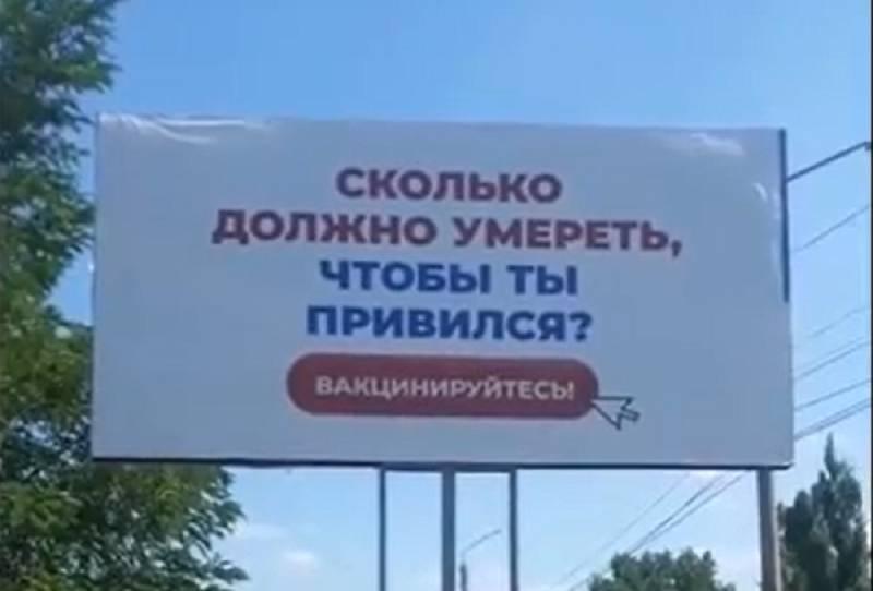 Назван виновник провала прививочной кампании в России