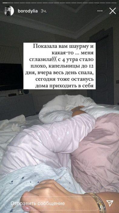 «Меня сглазили»: Ксения Бородина за ночь побывала в двух больницах