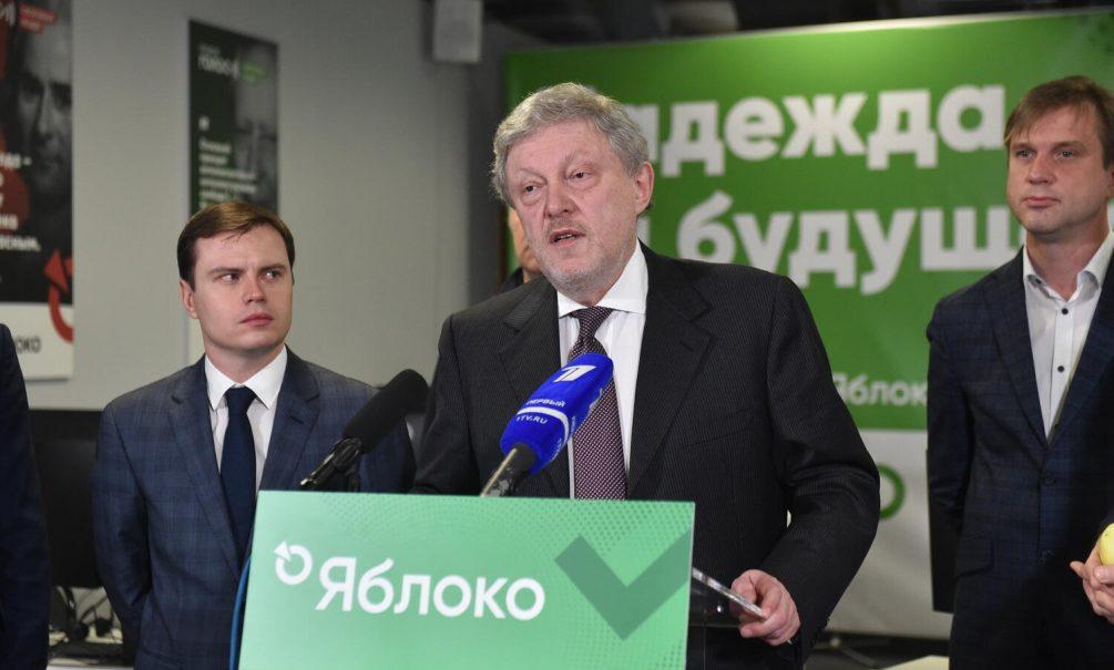 Партия «Яблоко» как яблоко раздора российской политики