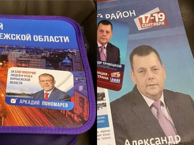 Единороссов поймали на подкупе избирателей через первоклашек в Воронеже