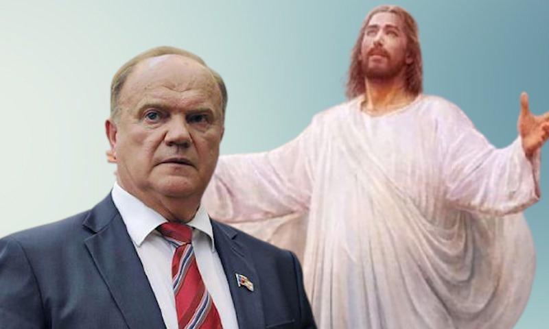 «Надо изучать библию»: Зюганов назвал Иисуса Христа первым коммунистом на планете
