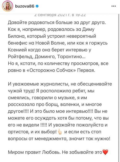 «Мой борщ поперек горла встал?»: Бузова ответила на обвинения Собчак после интервью с Maneskin