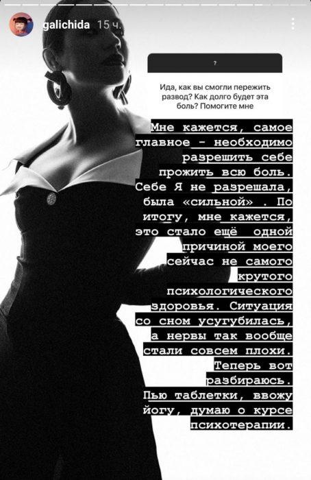 «Пью таблетки, думаю о психотерапии»: Ида Галич тяжело переживает развод