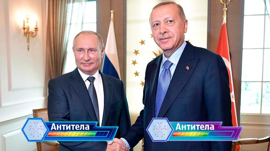 Путин иЭрдоган померялись антителами