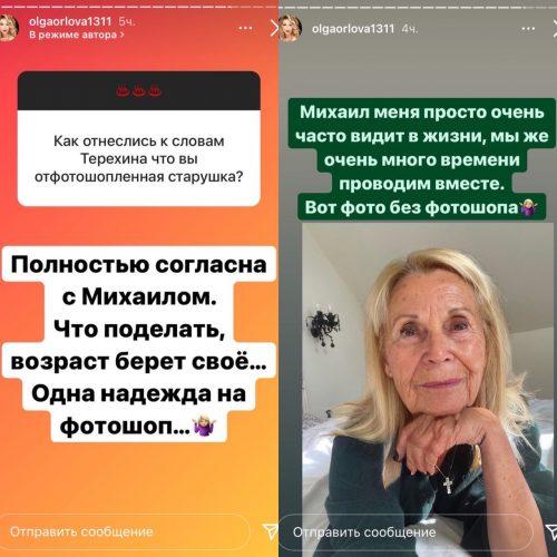 «Одна надежда на фотошоп»: Ольга Орлова высмеяла Михаила Терёхина, назвавшего её старушкой