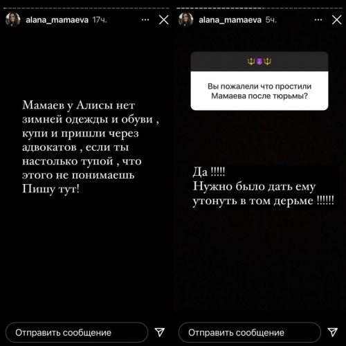 Экс-супруга Мамаева потребовала от футболиста купить дочери зимнюю одежду