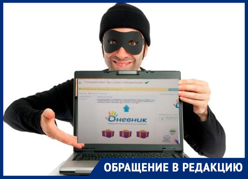 Под видом конкурса вымогали деньги наофициальной образовательной платформе «Дневник.ру»