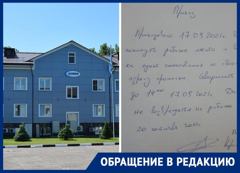 Вмосковской компании, где сотрудников заставляли голосовать вкабинете начальства, прокомментировали ситуацию
