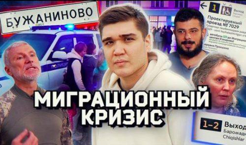 «Просто никому не говорить»: молчать о преступлениях приезжих предложил глава Федерации мигрантов РФ