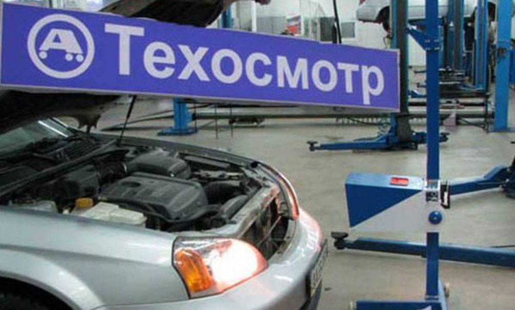 В России предложили ввести дополнительные послабления по техосмотру