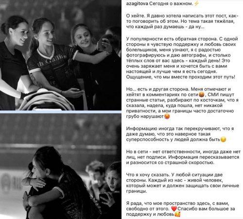 Алина Загитова о скандале с журналистами: «Меня хейтят, разбирают по косточкам и грубо нарушают мои границы»