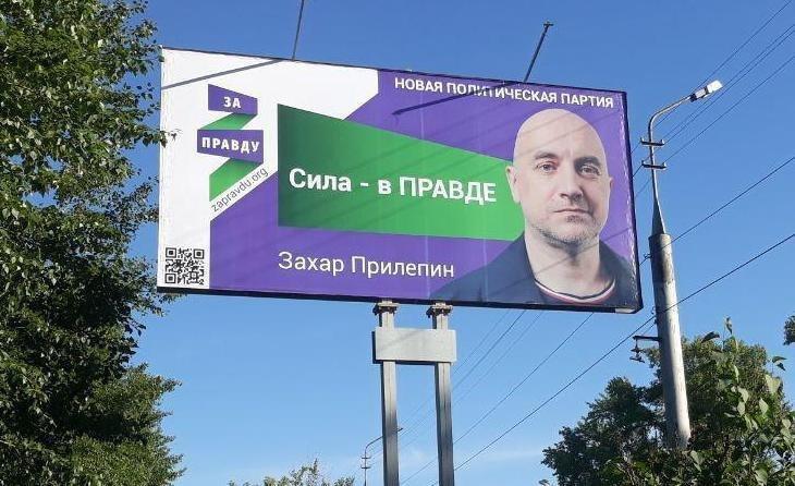 «Он и не собирался в Думу»: Захара Прилепина уличили в обмане избирателей
