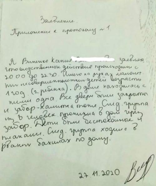 «Наменя идет охота»: вертолетчик, перевозивший экс-полпреда Бабича, заявил оновых преследованиях
