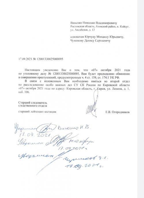 После перевозки вертолетом семьи полпреда Бабича наЧМ-2018 военного летчика обвиняют вхищении 200 тонн керосина