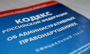 В России представили проект нового КоАП. Какие штрафы ждут нарушителей?