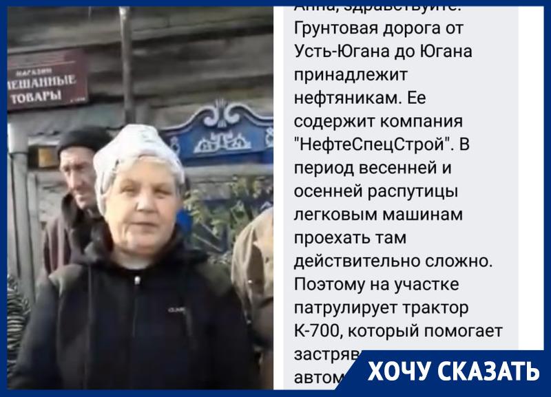 «Три недели сидим без хлеба!»: жители поселка вТюменской области пригрозили перекрыть проезды, чтобы наних обратили внимание