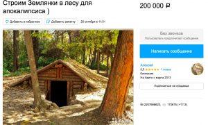 «Спасение от Апокалипсиса»: житель Краснодара продает антипрививочникам землянки по 200 тысяч